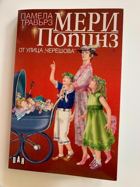 Bulgarian Mary Poppins in Cherry Tree Lane